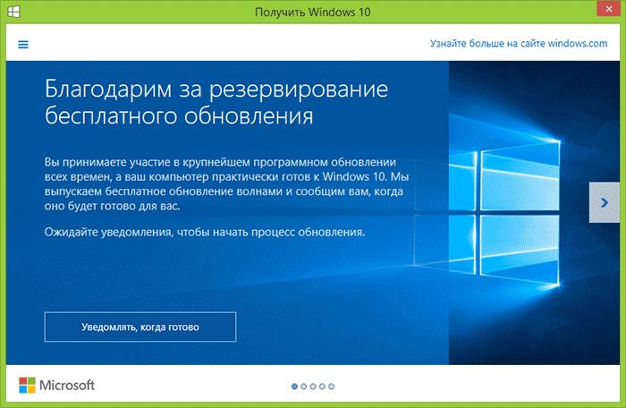 Уведомление Получить Windows 10