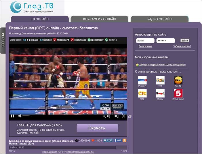 Просмотр онлайн ТВ на Glaz.tv