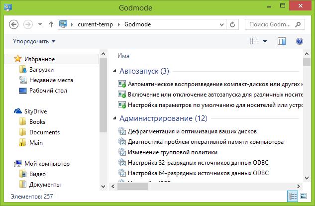 Настройки, доступные в режиме бога Windows