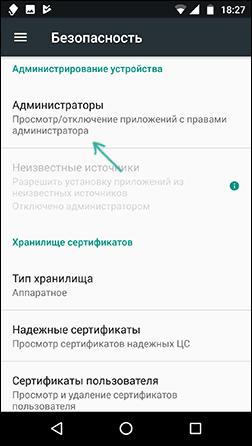 Администраторы устройства на Android