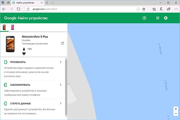 Поиск устройства Android на Google