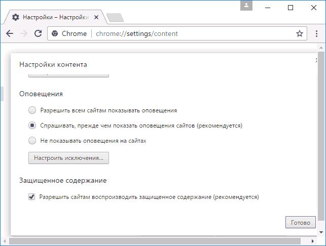 Настройки уведомлений Chrome