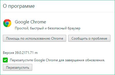 Проверка версии Google Chrome