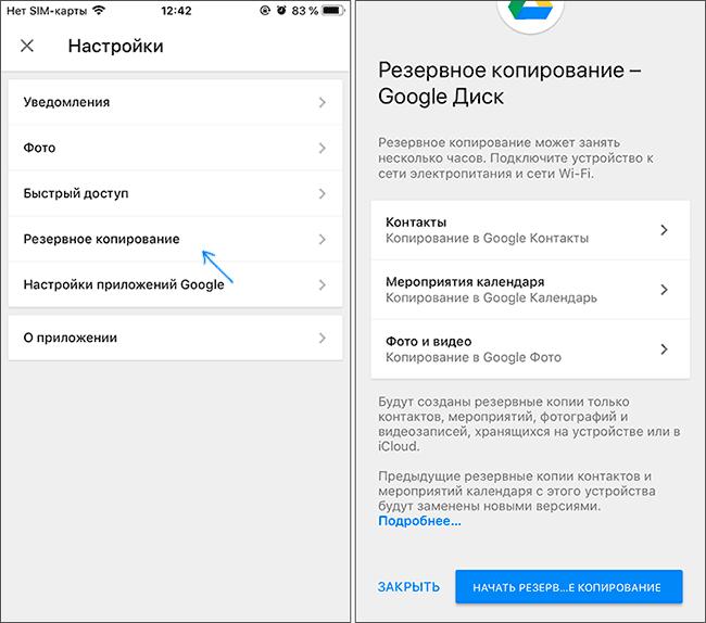 Настройка параметров синхронизации Google Drive