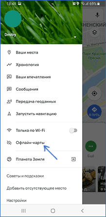 Оффлайн карты в Google