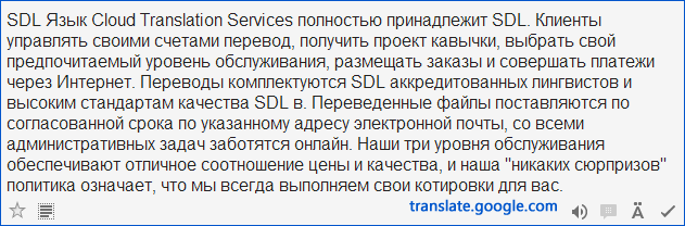 Результат работы онлайн-переводчика Google
