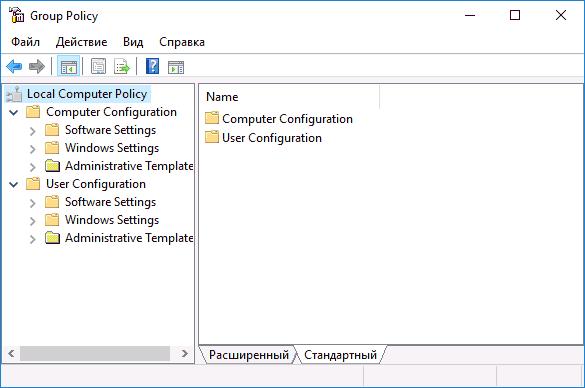 Gpedit.msc в Windows 7 Домашняя