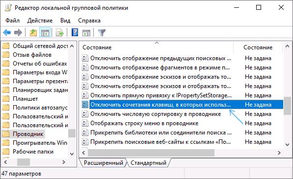 Политика сочетаний клавиш с клавишей Windows