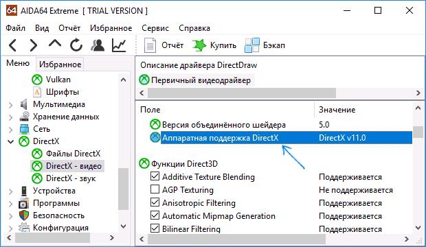 Поддерживаемая версия DirectX в AIDA64