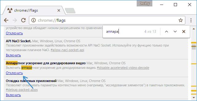 Отключение аппаратного ускорения в Chrome