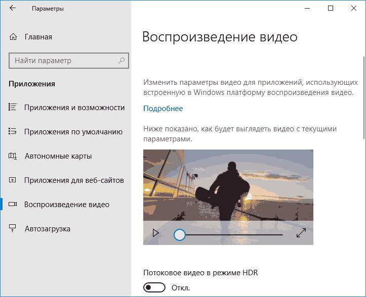 Воспроизведение HDR видео в Windows 10
