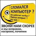 SarHelp Ремонт компьютеров Саратов