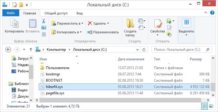 Файл hiberfil.sys на жестком диске