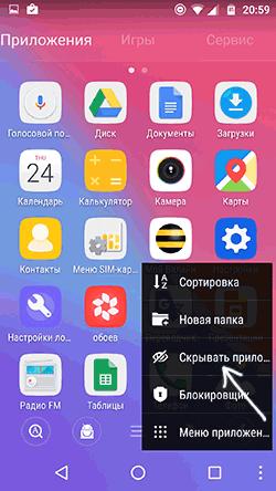 Скрыть приложения из меню в Go Launcher