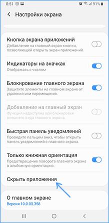 Скрыть приложения из меню на Samsung