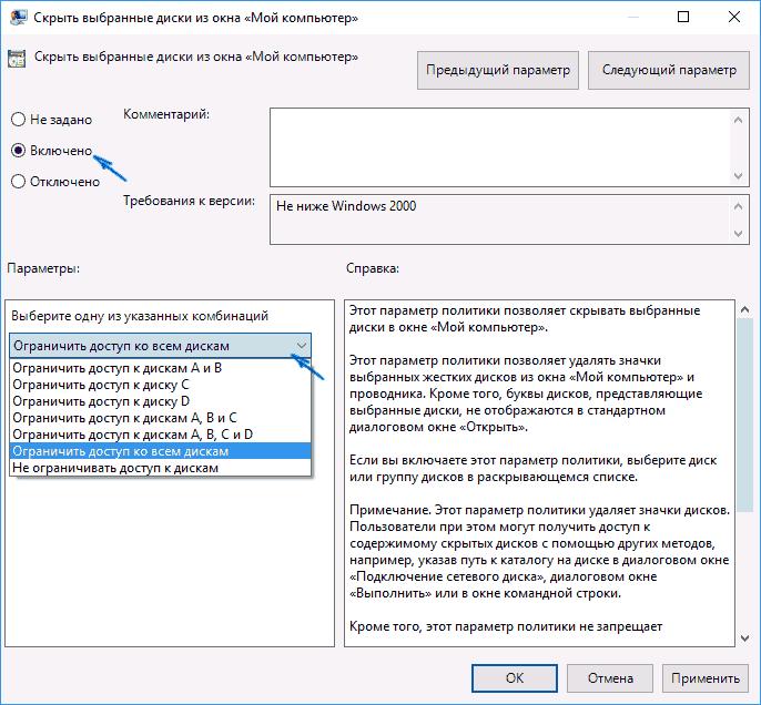 Скрыть диски в проводнике Windows