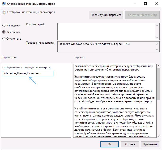 Скрыть параметры Windows 10 в редакторе локальной групповой политики