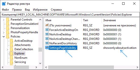 Скрыть параметры Windows 10 в редакторе реестра