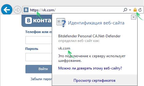 Шифрованное соединение https
