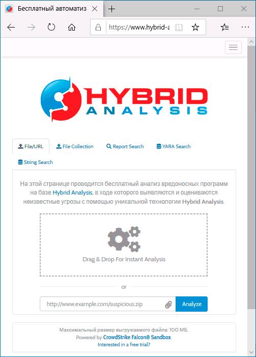 Сервис онлайн сканирования Hybrid Analysis