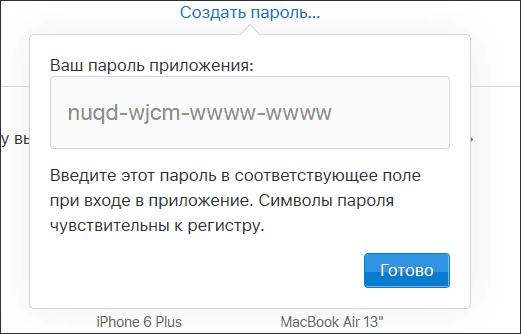 Пароль для почты iCloud