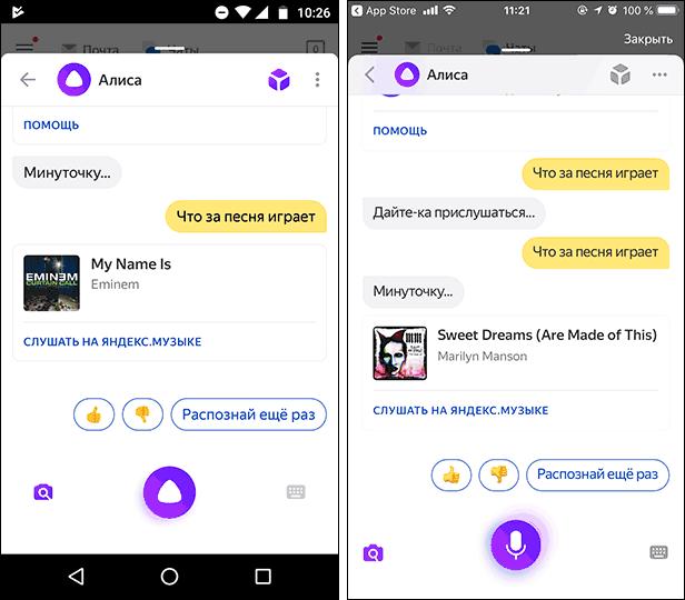 Определение музыки по звуку в Яндекс Алисе