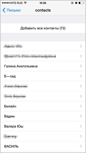 Импорт контактов через почту на iPhone