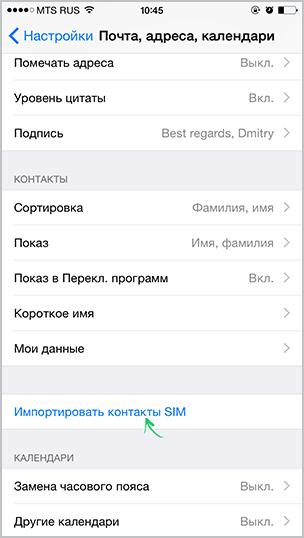 Контакты SIM карты на iPhone