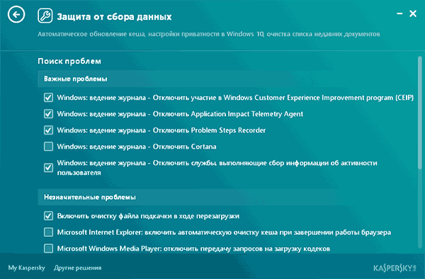 Отключение шпионства Windows в Kaspersky Cleaner