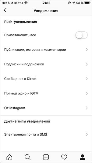Параметры уведомлений Instagram на iPhone