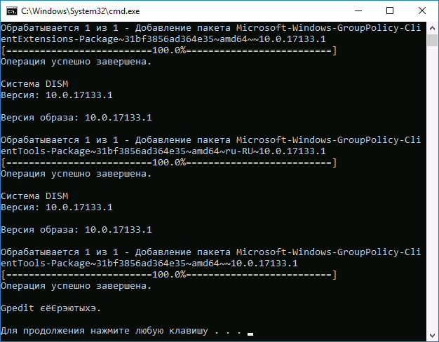 Установка gpedit.msc в Windows 10 домашняя