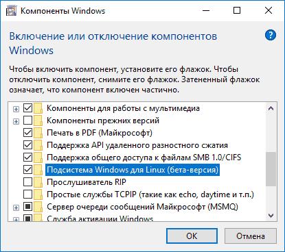 Установка подсистемы Linux в Windows 10