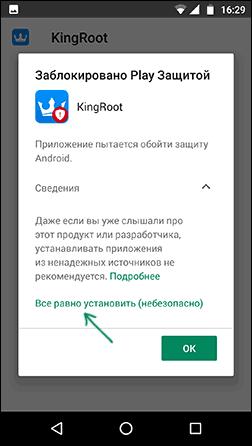 Все равно установить заблокированное приложение