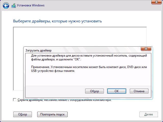 Установка драйвера SATA при установке Windows