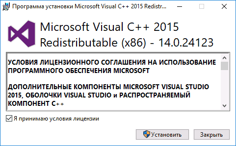 Установка Visual C++ 2015 Redistributable