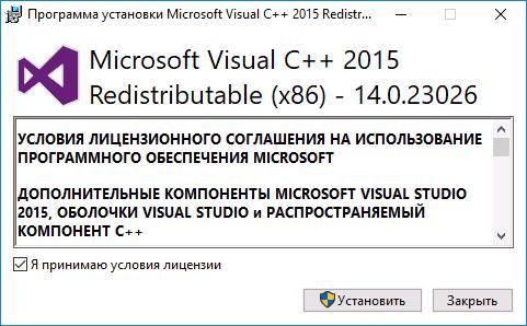 Установка компонентов Visual C++ 2015