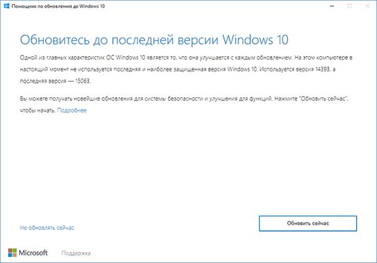Установить обновление Windows 10 Creators Update
