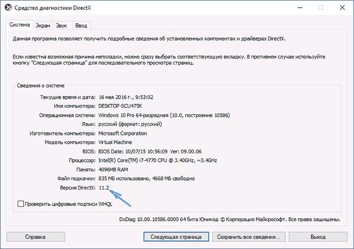 Установленная версия DirectX