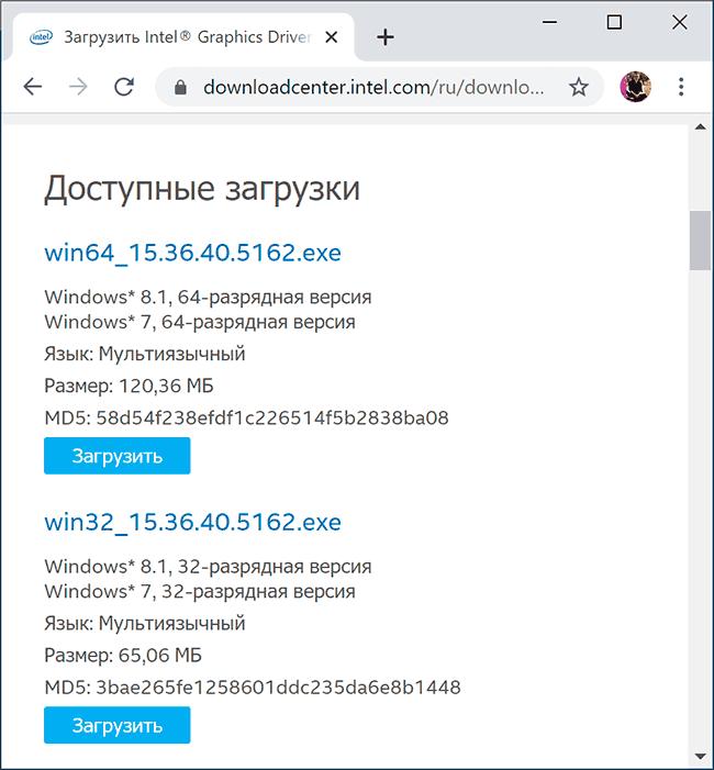 Файлы установщика для Intel HD Graphics