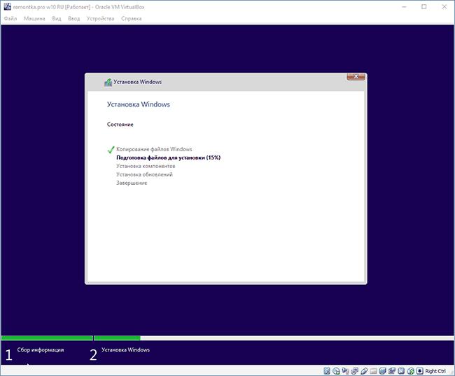Установка Windows 10 в VirtualBox