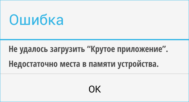 Ошибка не удалось загрузить приложение