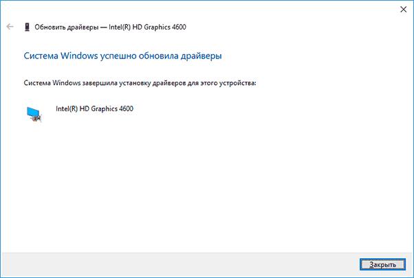 Драйвер Intel HD Graphics установлен