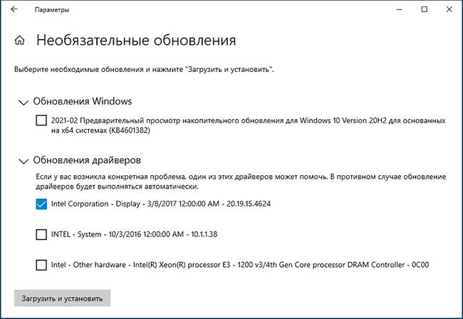 Драйвер Intel HD Graphics в списке необязательных обновлений