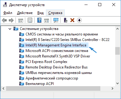 Драйвер Intel Management Engine Interface