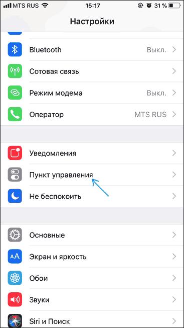 Настройки пункта управления iOS