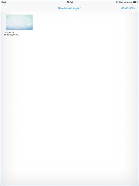 Приложение Видео на iPad