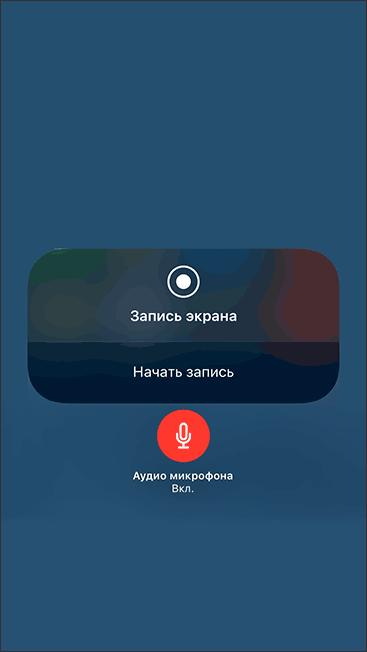 Параметры записи экрана iPhone и iPad