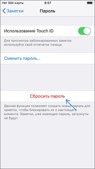Сбросить пароль заметок iPhone