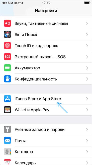 Параметры iTunes и App Store