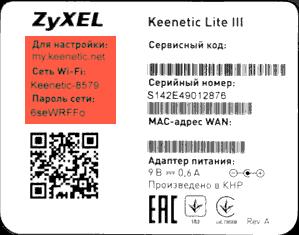 Параметры подключения к сети на наклейке
